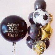"""Сет шаров для мужа и папы """"Стильный"""""""