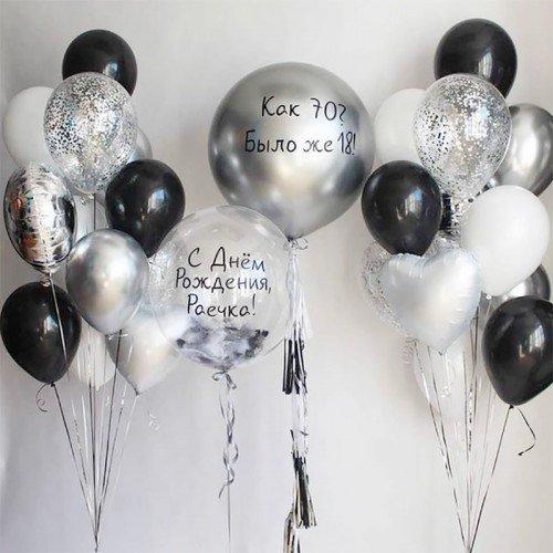 Гелиевые шары на 70 лет