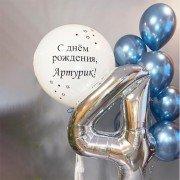 """Композиция шаров на 4 года мальчику """"Серебряная дымка"""""""