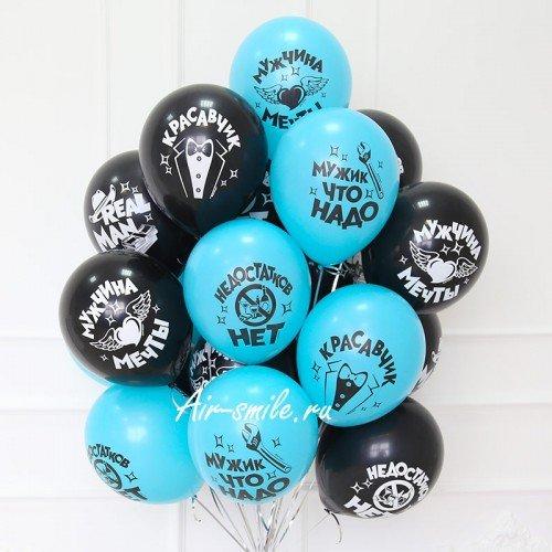 Воздушные шарики для мужчины Красавчик, Мужик что надо