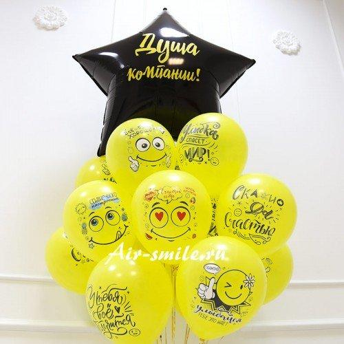 Воздушные шары для друга семьи душа компании