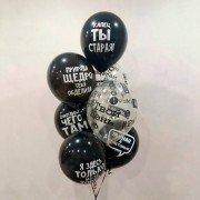 Композиция с шарами хештегами и оскорбительными шарами