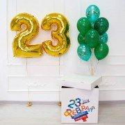Коробка с шарами и цифрами на 23 февраля