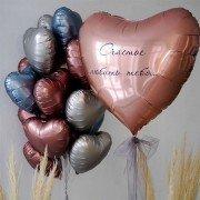 Комплект с фольгированным сердцем и надписью