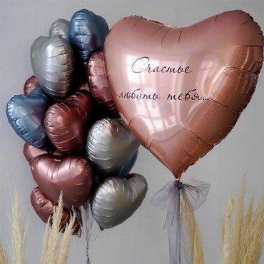 Шарики воздушные с индивидуальной надписью в форме сердца