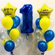 Комплект шаров на 1 годик для мальчика с желтыми звездами