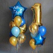 Комплект шаров на 1 годик именной со звездами
