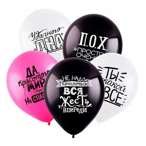 Гелиевые шарики для молодежи с шуточными выражениями