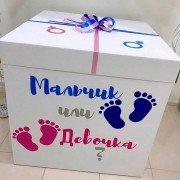 """Картонная коробка для шаров """"Мальчик или девочка"""""""