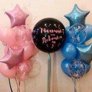 Композиция из гелиевых шариков на определение пола с шарами конфетти и звездами