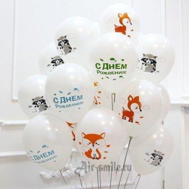 Шарики с надписями на День Рождения лесные зверята