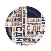 """Тарелка """"С Днем Рождения"""" коллекция Мужской Стиль 17 см 6 шт"""