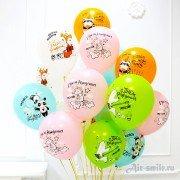 Гелиевые шары Мечтай! Отмечай! Радуйся! На День Рождения!
