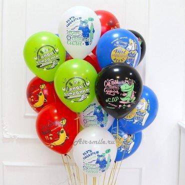 Гелиевые шарики для подростка, юноши, мальчика