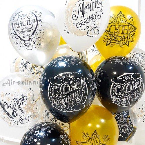 Шары на день рождения чёрные и золотые с надписями