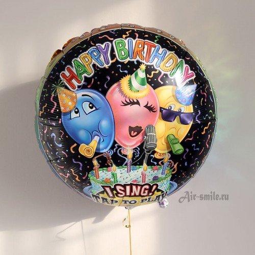 Музыкальный поющий шарик С днём рождения