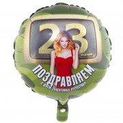 """Камуфляжный шарик """"С 23 февраля"""""""