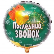 """Круглый шар """"Последний звонок"""""""