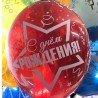 Воздушные шары с рисунками звезд и серпантина и надписью с днем рождения 1