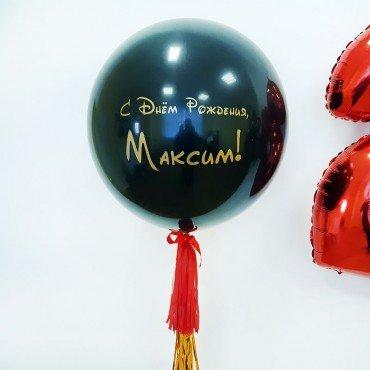Воздушный шар с индивидуальной надписью золотого цвета
