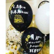 """Воздушные шары на день рождения """"Я здесь только ради торта"""""""
