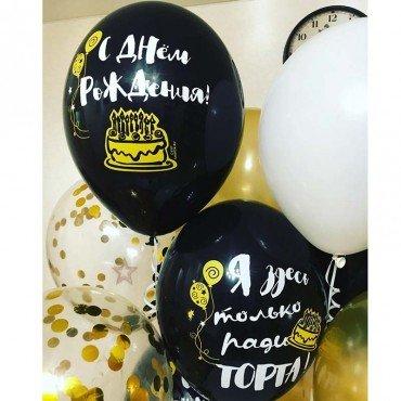 Воздушные шарики черного и белого цвета на день рождение