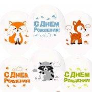 """Шары с надписями на День Рождения """"Лесные зверята"""""""