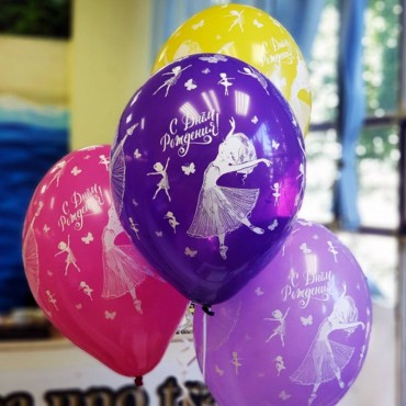 Воздушные шарики для девочки с надписью с днем рождения и танцующей балериной