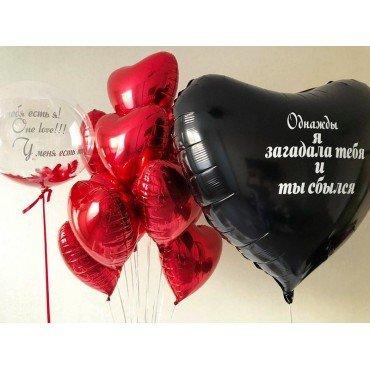 Воздушные шары для мужчины с чёрным сердцем с надписью