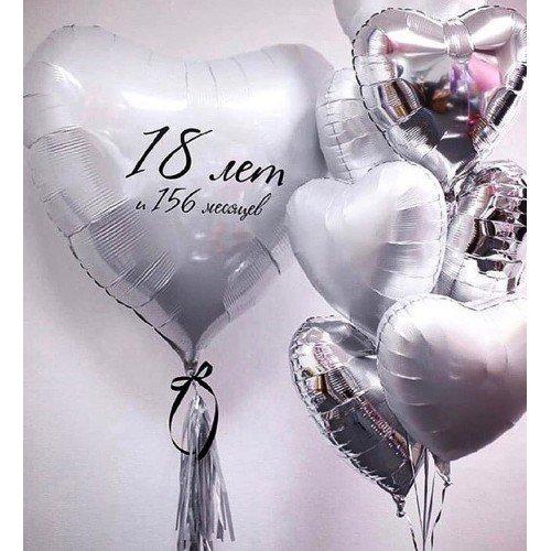 Воздушные шарики на День Рождения мужчины с сердцем с надписью