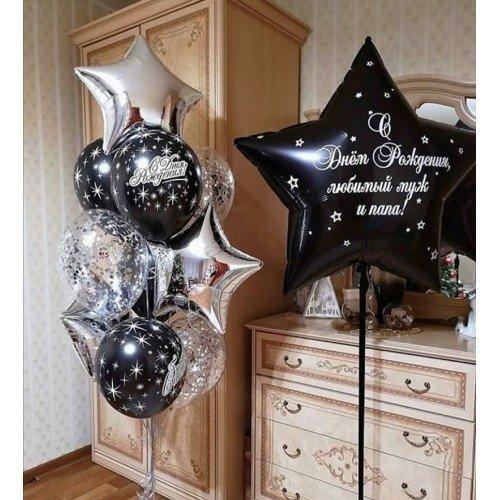 Украшение шарами на день рождения для папы со звездой с надписью
