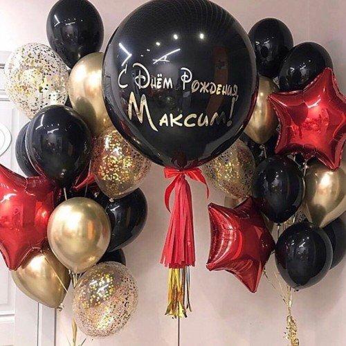 Воздушные шарики на День Рождения для мужа с надписями
