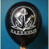Чёрный воздушный шар для надёжного мужчины
