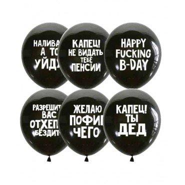 Оскорбительные шары для мужчины