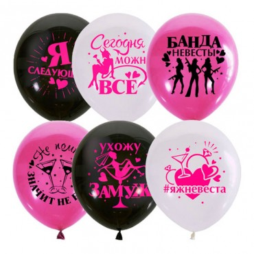 Воздушные шарики для проведения девичника