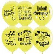 """Хвалебные шарики """"Думай позитивно"""""""