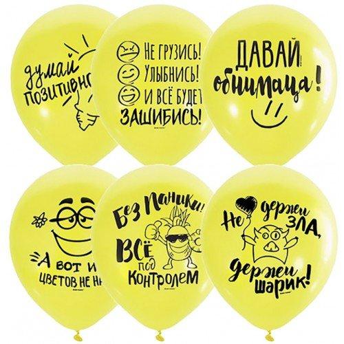 Хвалебные шарики думай позитивно