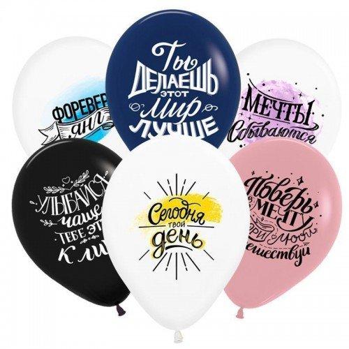 Воздушные хвалебные шарики сегодня твой день