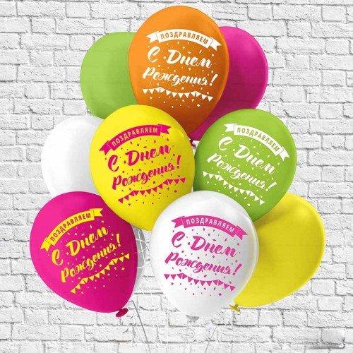 Шарики поздравляем с днем рождения