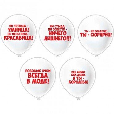 Воздушные хвалебные шары для девушки умницы