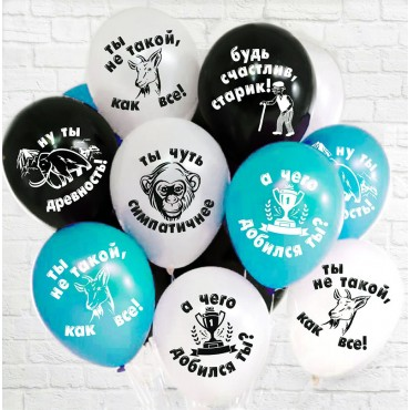 Оскорбительные шарики на День Рождения с прикольными надписями