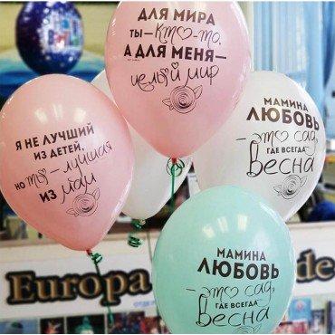 Воздушные шары на 8 марта для любимой мамы в нежных цветах