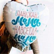 Шарик сердечко на 8 марта для мамы