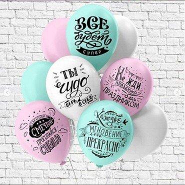 Хвалебные шарики для девушки