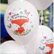 Гелиевые шары с лисичкой на день рождения