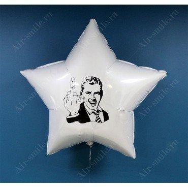 Оскорбительный шар белая звезда с наклейкой