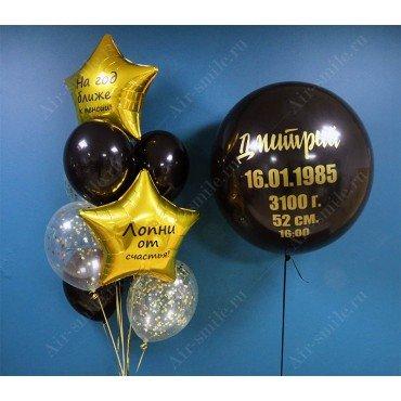 Воздушные шарики на День Рождения для сына с надписью