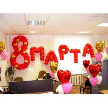 Украшение шарами на 8 марта офиса