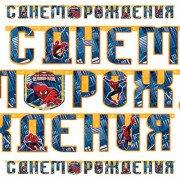Гирлянда-букв С ДР Человек Паук