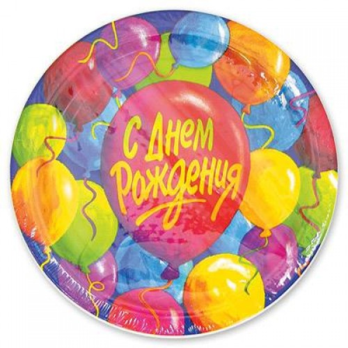 Тарелка с днём рождения и шарики